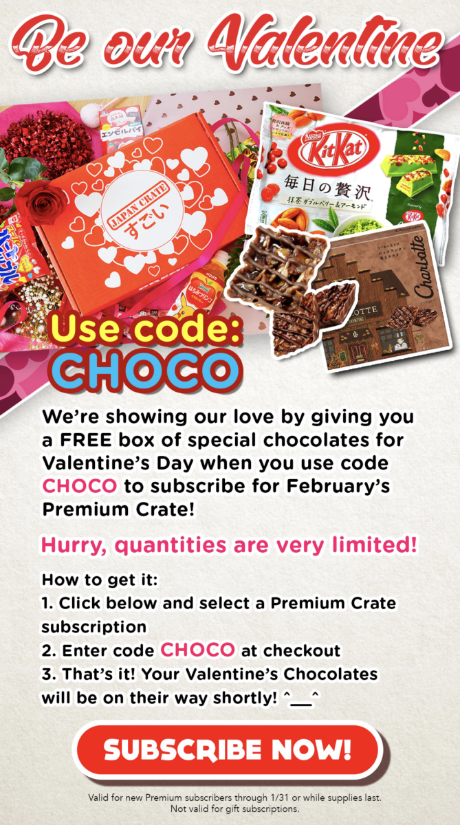 Japan Crate Valentine S Day Bonus Deal Hello Subscription