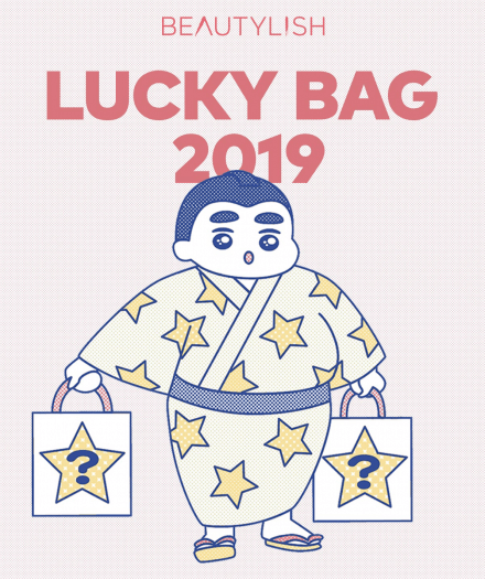 Beautylish Lucky Bag 2019 – Sale Starts at Noon 12/26!