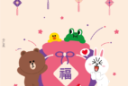 LINE Friends Box Lunar New Year Coupon: Get $5 Off Your First Box!
